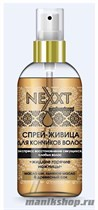 211144 Nexxt Спрей-живица для кончиков волос 120мл Express Spray For Ends of Hair - фото 84812